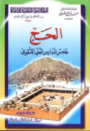 Pilgrimage (Hajj) : The Fifth of High Gr... Volume 5 by Sheikho, Mohammad, Amin
