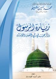 Visiting the Prophet (cpth) by Sheikho, Mohammad, Amin