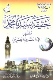 The Reality of our Master Mohammad (cpth... by Sheikho, Mohammad, Amin