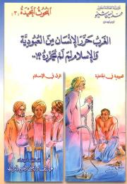 The West has Disenthralled Man from Slav... by Sheikho, Mohammad, Amin