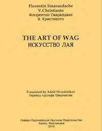 ИСКУССТВО ЛАЯ : The Art of Wag by Smarandache, Florentin