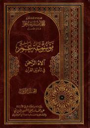 Am'ma Encyclopedia by Sheikho, Mohammad, Amin