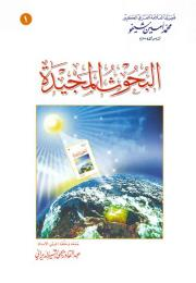 The Glorious Researches by Sheikho, Mohammad, Amin