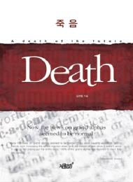 Death : Grand Alpha's World, (first 66 p... by Kim, Hyun Choul, Ray