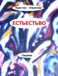 ЕСТЬЕСТЬВО by Yurukova, Kristin, Stoyanova, Mrs.