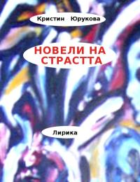 НОВЕЛИ НА СТРАСТТА by Yurukova, Kristin, Stoyanova, Mrs.