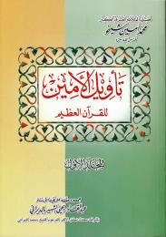 Al-Amin Interpretation of the Great Qur'... by Sheikho, Mohammad, Amin