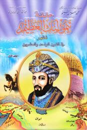 The Reality of Tamerlane the Great Appea... by Sheikho, Mohammad, Amin