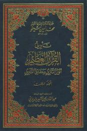 Interpretation of the Great Qur'an : Vol... by Sheikho, Mohammad, Amin