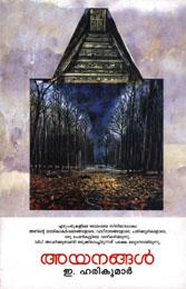 Ayanangal : Novel by Edasseri, Harikumar