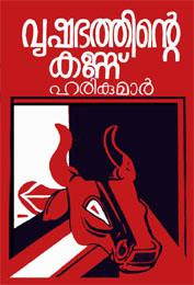 Vrishabhathinte Kannu : Collection of Sh... by Edasseri, Harikumar