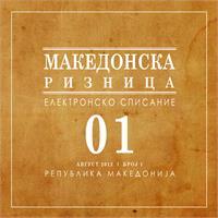 Македонска ризница број 1 Volume 1 by Andonov, Blagojce