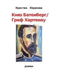 КНЯЗ БАТЕНБЕРГ/ ГРАФ ХАРТЕНАУ by Yurukova, Kristin, Stoyanova, Mrs.