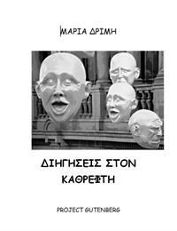 Διηγήσεις στον καθρέφτη : Κείμενα από το... by Μαρία Δριμή