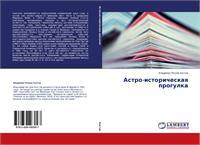 Астро-историческая прогулка by Костов, Владимир, Петров, Ph.D.