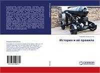 История и её правила by Костов, Владимир, Петров, Ph.D.