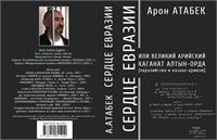 Сердце Евразии или Великий Арийский Кага... by Атабек, Арон, поэт, диссидент, узник совести