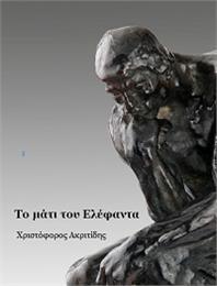 Το Μάτι του Ελέφαντα : Φιλοσοφικό Μυθιστ... by Ακριτίδης, Χριστόφορος