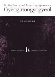 English Translation of Gyeogmongyogyeol by Yi, Yi