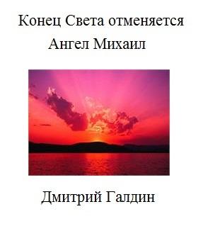 Конец Света отменяется : Ангел Михаил by Галдин, Дмитрий