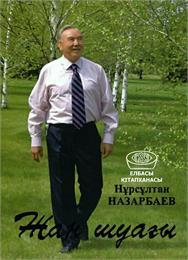 Zhan Shuaghy by Nazarbayev, Nursultan