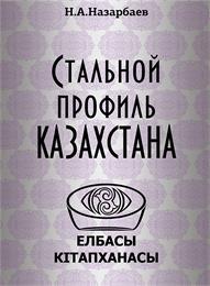 Стальной профиль by Nazarbayev, Nursultan