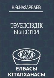 Tauielsizdik Bieliestieri by Nazarbayev, Nursultan