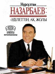 Adiliettin' Ak' Zholy by Nazarbayev, Nursultan