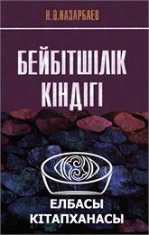 Bieibitshilik Kindighi by Nazarbayev, Nursultan