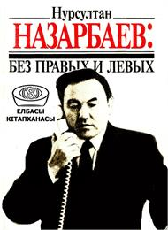 Biez Pravykh i Lievykh by Nazarbayev, Nursultan