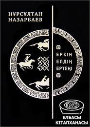 Ierkin Ieldin Iertien by Nazarbayev, Nursultan