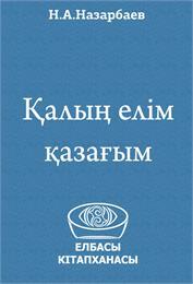 K'alyn' ielim k'azag'ym by Nazarbayev, Nursultan
