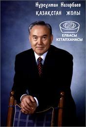 K'azak'stan Zholy by Nazarbayev, Nursultan