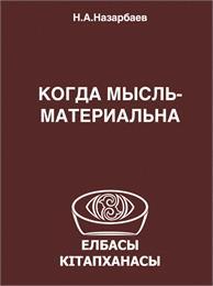 Koghda Mysl' Matierial'na by Nazarbayev, Nursultan