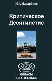 Kritichieskoie Diesiatilietiie by Nazarbayev, Nursultan