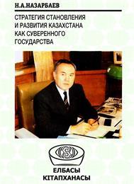 Stratieghiia Stanovlieniia i Razvitiia K... by Nazarbayev, Nursultan