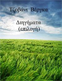 Διηγήματα : (επιλογή) by Βέργκα, Τζοβάνι