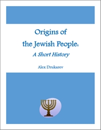 Origins of the Jewish People : A Short H... by Drukarev, Alex