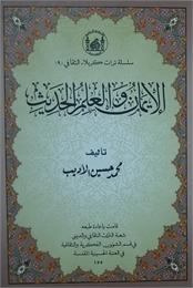 الايمان والعلم الحديث by الأديب, محمد, حسين, Dr.