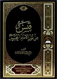 قبس من نور الامام الحسين عليه السلام by الحائري, حسن, الشمري