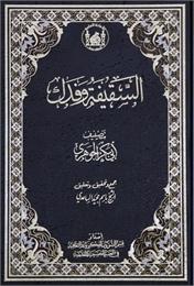 السقيفة وفدك by الجوهري, ابي بكر