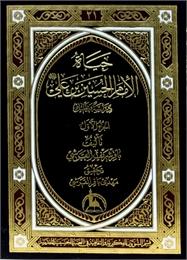 حياة الامام الحسين بن علي عليه السلام : ... by القرشي, باقر, شريف