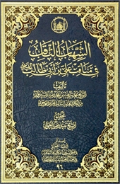 الشهاب الثاقب في مناقب علي بن أبي طالب (... by الشيرواني, محمد شريف, محمد رضا