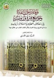 وفاة رسول الله (ص) وموضع قبره وروضته  : ... by الحسني, نبيل