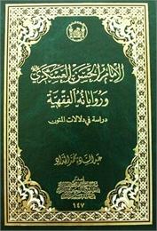 الامام الحسن العسكري عليه السلام وروايات... by الحداد, عبد السادة, محمد