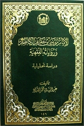 الامام موسى بن جعفر الكاظم عليه السلام و... by الحداد, عبد السادة, محمد, Dr.