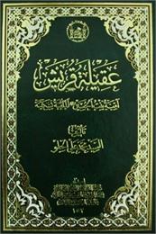 عقيلة قريش : آمنة بنت الحسين عليها السلا... by الحلو, محمد, علي, السيد