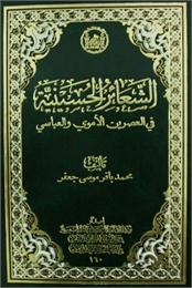 الشعائر الحسينية : في العصرين الأموي وال... by جعفر, محمد باقر, موسى