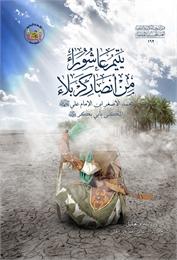 يتيم عاشوراء من أنصار كربلاء : محمد الاص... by الخفاجي الحلي, ميثاق, عباس, الشيخ