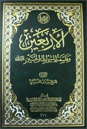 الأربعين وفلسفة المشي إلى الحسين عليه ال... by الصمياني, حيدر, الشيخ